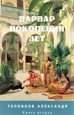 Александр Терников «Варвар поколения Зет. Книга вторая»