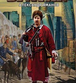 Александр Яманов «Братик»