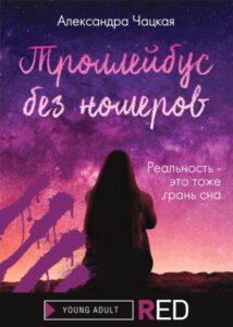 Александра Чацкая «Троллейбус без номеров»