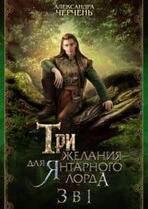 Александра Черчень «Тайны холмов Фейри»