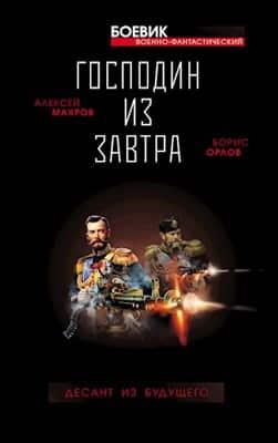 Алексей Махров «Господин из завтра. Книга 2. Десант из будущего»