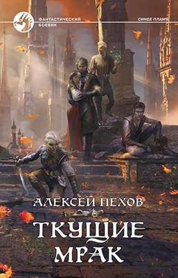 Алексей Пехов «Ткущие мрак»