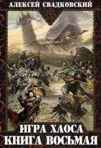 Алексей Свадковский «Игра Хаоса. Книга седьмая. Часть вторая.»