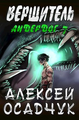 Алексея Осадчука (Magic Dome Books) «Вершитель»