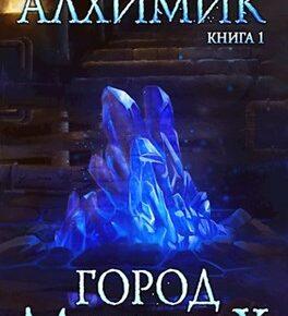 Василий Маханенко «Алхимик. Книга 1: Город мертвых»