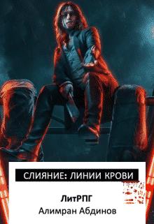 Алимран Абдинов «Слияние: Линии крови»