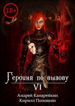 Андрей Канарейкин, Кирилл Поповкин «Героиня по вызову 6»