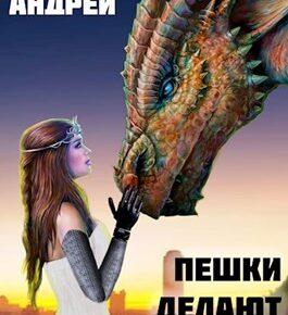 Андрей Розальев «Пешки делают ход»