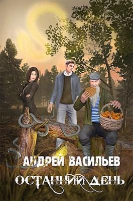 Андрей Васильев «Останний день»