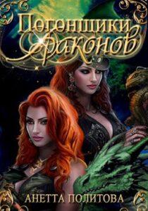 Анетта Политова «Погонщики драконов»