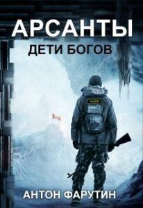 Антон Фарутин «Арсанты. Дети богов»