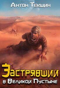 Антон Текшин «Застрявший в Великой Пустыне»