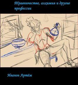 Артём Иванов «Су Мрак 2. Травничество, алхимия и другие профессии»