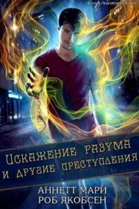Мари Аннетт, Якобсен Рой «Искажение разума и другие преступления »