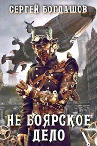 Богдашов Сергей «Не боярское дело Семнадцатая часть книги»
