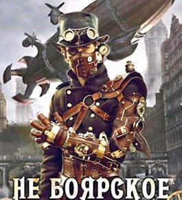 Богдашов Сергей «Не боярское дело Семнадцатая часть книги Главы 131 — 140»