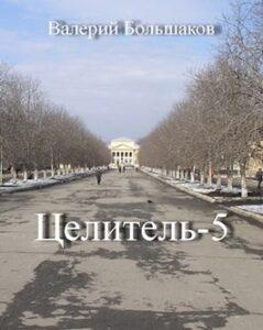 Большаков Валерий Петрович «Целитель-5»
