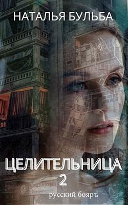 Бульба Наталья Владимировна «ЦЕЛИТЕЛЬНИЦА-2»