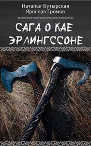 Бутырская Наталья «Сага о Кае Эрлингссоне»
