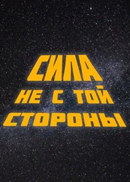 Cyberdawn «Сила не с той стороны»