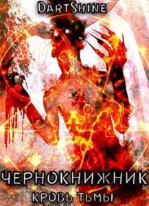 DartShine «Кровь тьмы. Чернокнижник»