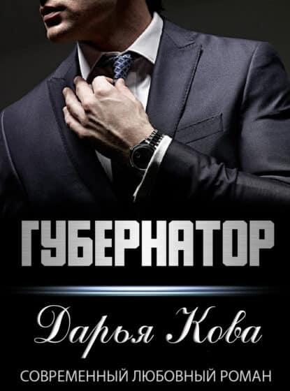 Дарья Кова «Губернатор»