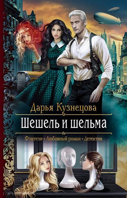 Дарья Кузнецова «Шешель и шельма»