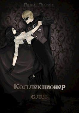 Даша Львова (Ledi) «Коллекционер слёз»