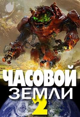 Деев Денис «Часовой Земли 2»