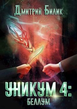 Дмитрий Билик «Уникум 4: Беллум»