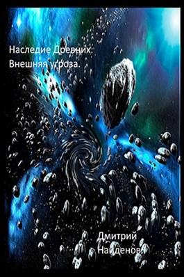 Дмитрий Найденов «Наследие древних. Внешняя угроза.»
