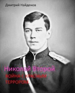 Дмитрий Найденов «Николай Второй. Борьба с красным террором.»