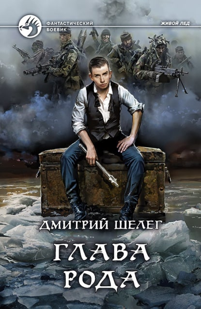 Дмитрий Шелег «Глава рода»