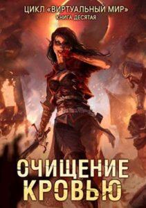 Дмитрий Серебряков, A. N. «Виртуальный мир 10: Очищение кровью»