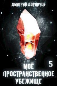Дорничев Дмитрий «Моё пространственное убежище. Книга 5. Сон для слабаков!»