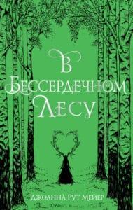 Джоанна Рут Мейер «В бессердечном лесу»