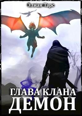Элиан Тарс «Глава клана - ДЕМОН (БРД 7)»