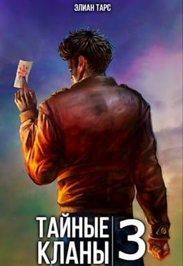 Элиан Тарс «Тайные кланы 3»