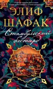 Элиф Шафак «Стамбульский бастард»