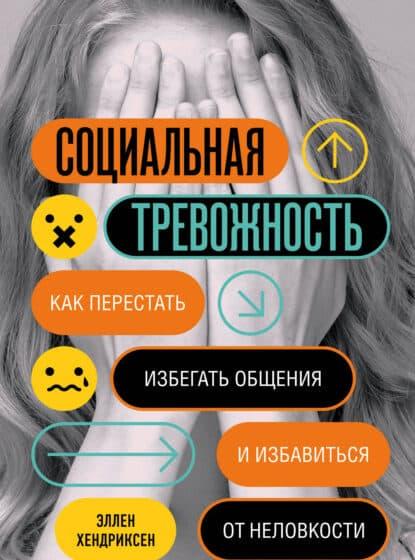 Эллен Хендриксен «Социальная тревожность. Как перестать избегать общения и избавиться от неловкости»