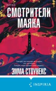 Эмма Стоунекс «Смотрители маяка»