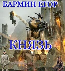 Егор Бармин «Князь»