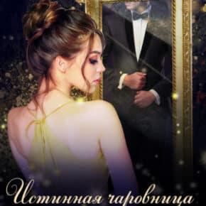 Екатерина Верхова «Иллюзия отбора»