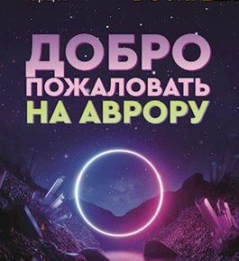 Евгений Гарцевич «Добро пожаловать на Аврору»