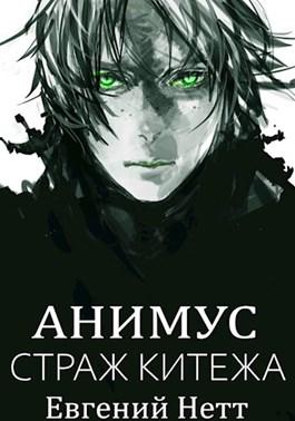 Евгений Нетт «Анимус. Страж Китежа (2)»