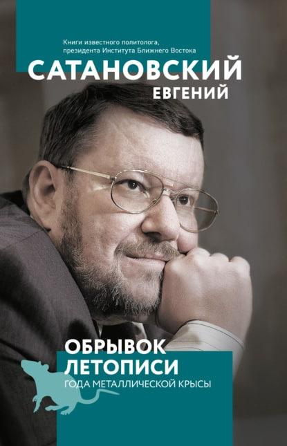Евгений Сатановский «Обрывок летописи года металлической крысы»