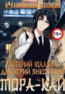 Евгений Юллем «Тора-кай. Книга 1»