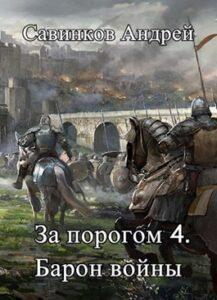 Савинков Андрей (Funt izuma) «За порогом 4. Барон войны»