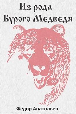 Фёдор Анатольев «Из рода Бурого Медведя»
