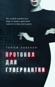 Гийом Лавенан «Протокол для гувернантки»